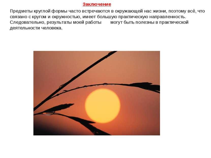Заключение Предметы круглой формы часто встречаются в окружающей нас жизни, п...