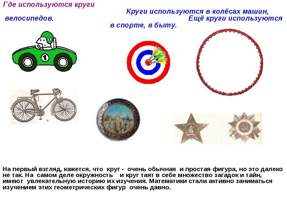 Где используются круги Круги используются в колёсах машин, велосипедов. Ещё к...