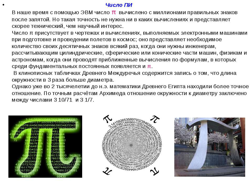 Число ПИ В наше время с помощью ЭВМ число π вычислено с миллионами правильных...