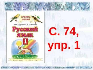 С. 74, упр. 1