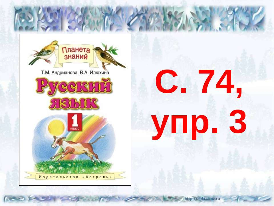 С. 74, упр. 3