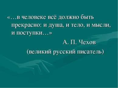 «…в человеке всё должно быть прекрасно: и душа, и тело, и мысли, и поступки…»...