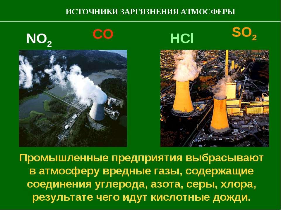 Промышленные предприятия выбрасывают в атмосферу вредные газы, содержащие сое...