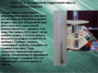 Опыт № 1. Определение содержания серы в жевательной резинке. Основа жевательн...