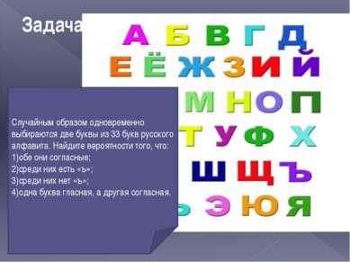 Задача 5: Случайным образом одновременно выбираются две буквы из 33 букв русс...