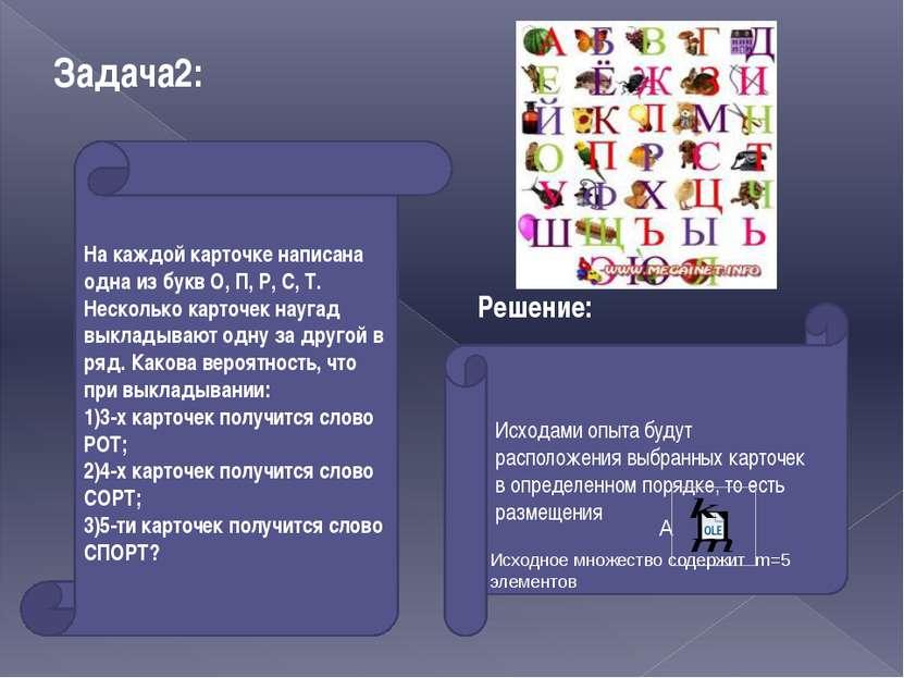 Задача2: На каждой карточке написана одна из букв О, П, Р, С, Т. Несколько ка...