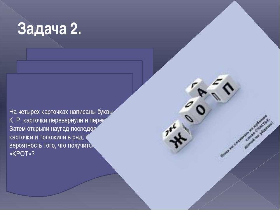 Задача 2. На четырех карточках написаны буквы О, Т, К, Р. карточки перевернул...