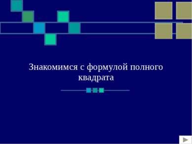 Знакомимся с формулой полного квадрата