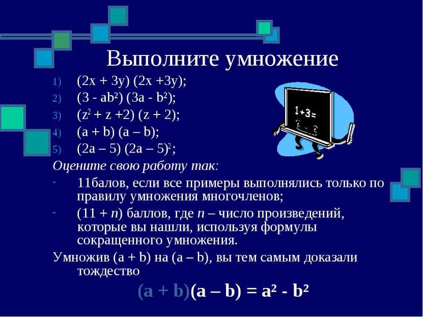 Выполните умножение (2х + 3у) (2х +3у); (3 - аb²) (3a - b²); (z2 + z +2) (z +...