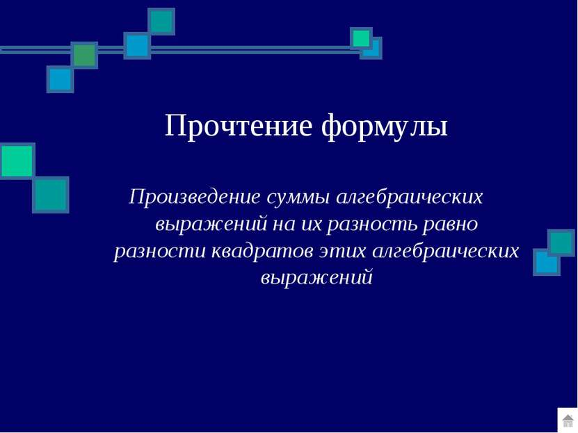 Прочтение формулы Произведение суммы алгебраических выражений на их разность ...
