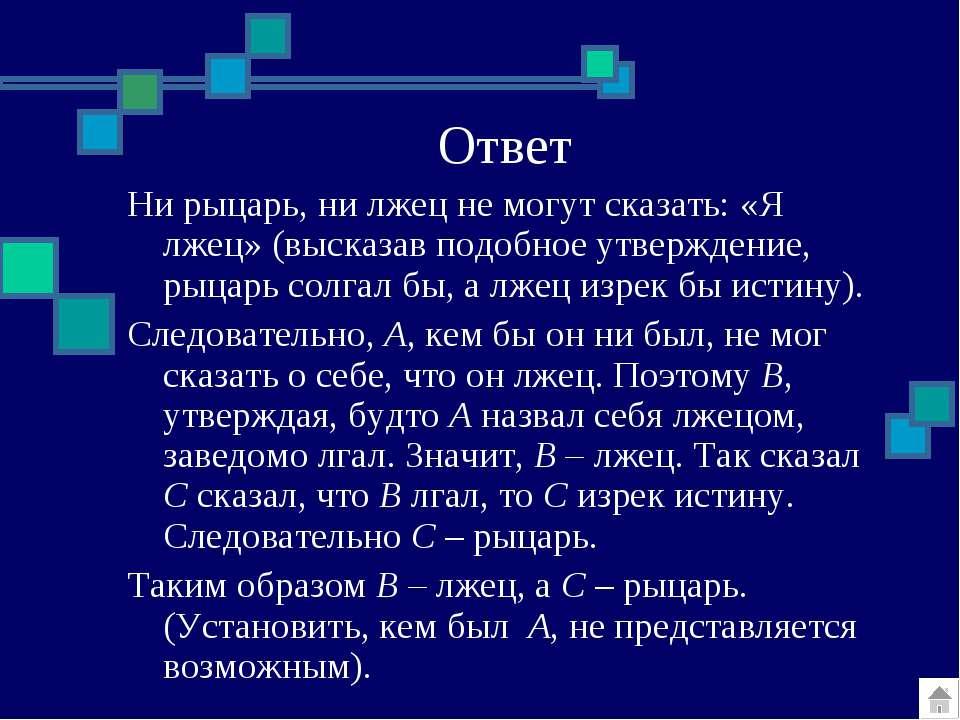 Ответ Ни рыцарь, ни лжец не могут сказать: «Я лжец» (высказав подобное утверж...