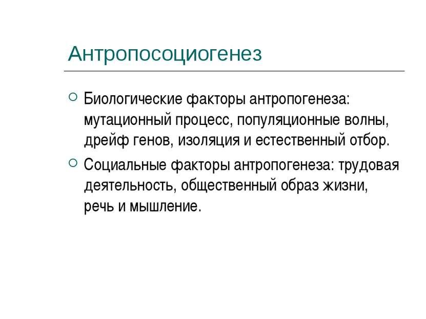 Антропосоциогенез Биологические факторы антропогенеза: мутационный процесс, п...