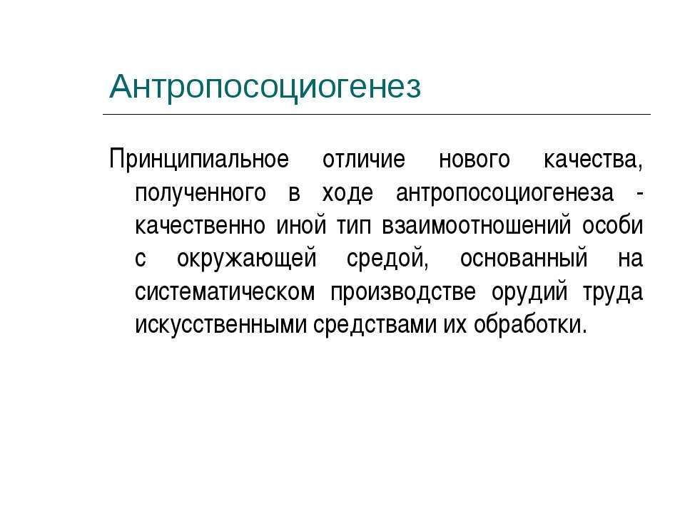 Антропосоциогенез Принципиальное отличие нового качества, полученного в ходе ...