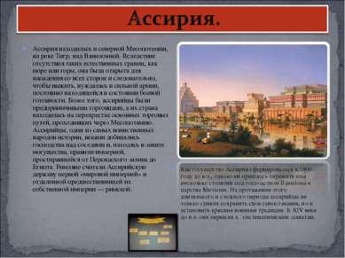 Ассирия находилась в северной Месопотамии, на реке Тигр, над Вавилонией. Всле...