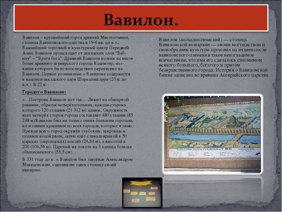 Вавилон – крупнейший город древней Месопотамии, столица Вавилонского царства ...