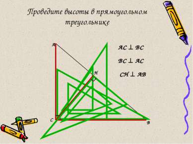Проведите высоты в прямоугольном треугольнике А С В АС ВС ВС АС Н СН АВ