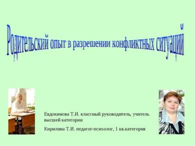 Евдокимова Т.И. классный руководитель, учитель высшей категории Кирилина Т.И....
