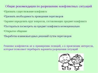 Общие рекомендации по разрешению конфликтных ситуаций Признать существование ...