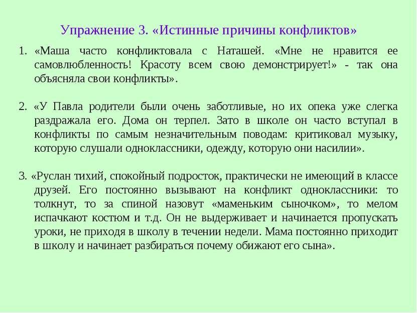 Упражнение 3. «Истинные причины конфликтов» «Маша часто конфликтовала с Наташ...