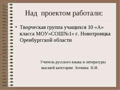 Над проектом работали: Творческая группа учащихся 10 «А» класса МОУ»СОШ№1» г....