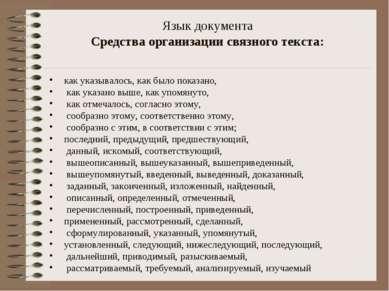 Язык документа Средства организации связного текста: как указывалось, как был...
