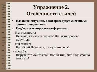 Упражнение 2. Особенности стилей Назовите ситуации, в которых будут уместными...