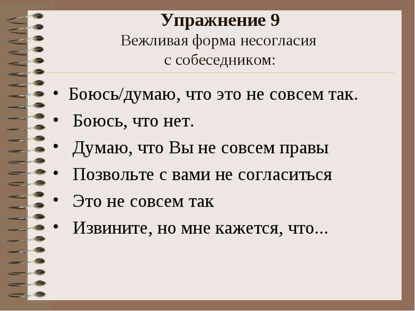 Упражнение 9 Вежливая форма несогласия с собеседником: Боюсь/думаю, что это н...