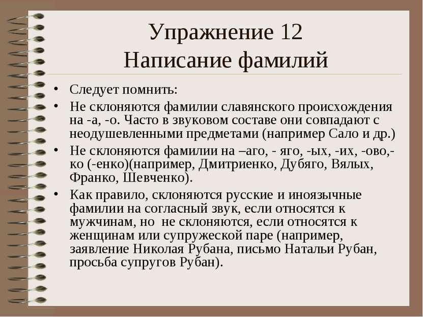 Упражнение 12 Написание фамилий Следует помнить: Не склоняются фамилии славян...