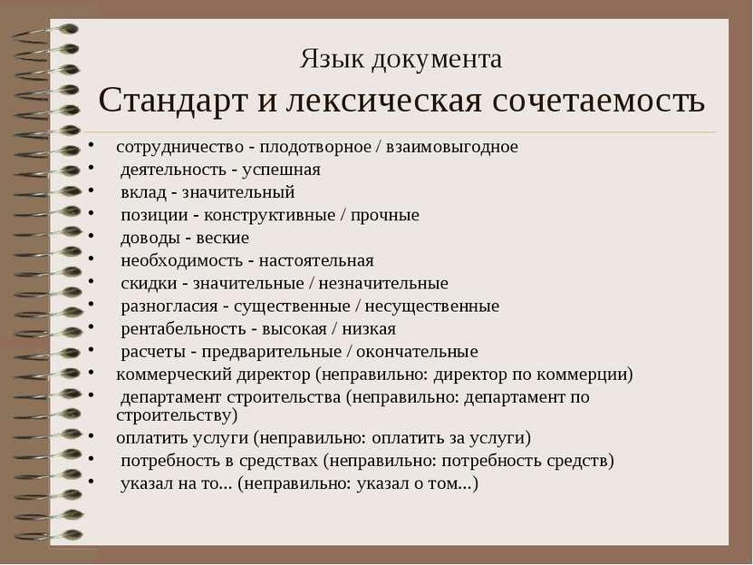Язык документа Стандарт и лексическая сочетаемость сотрудничество - плодотвор...