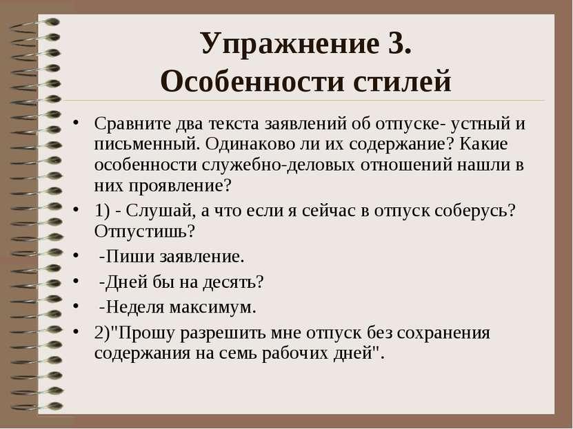 Упражнение 3. Особенности стилей Сравните два текста заявлений об отпуске- ус...