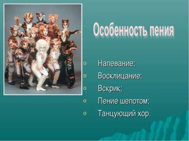Напевание; Восклицание; Вскрик; Пение шепотом; Танцующий хор.
