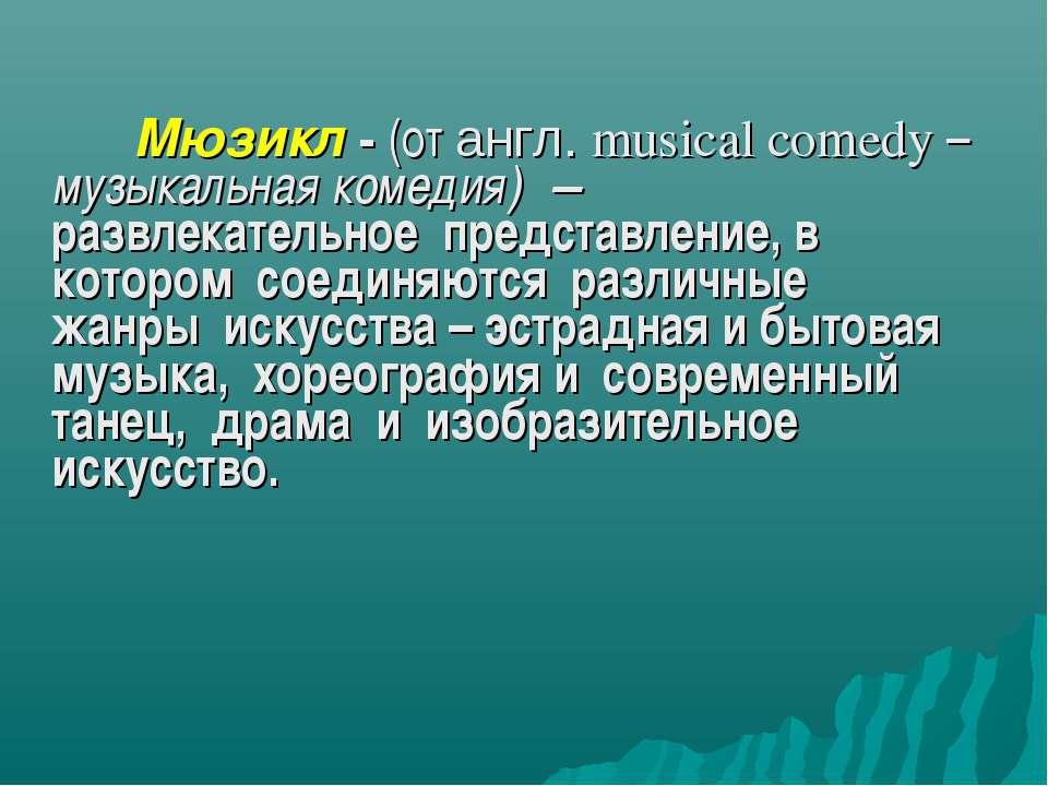 Мюзикл - (от англ. musical comedy – музыкальная комедия) – развлекательное пр...