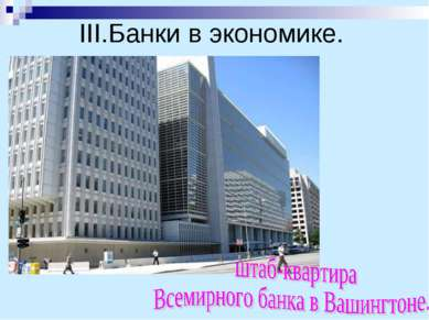 III.Банки в экономике.