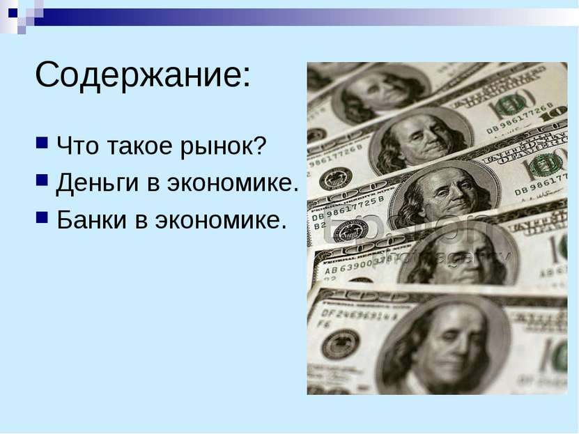Содержание: Что такое рынок? Деньги в экономике. Банки в экономике.