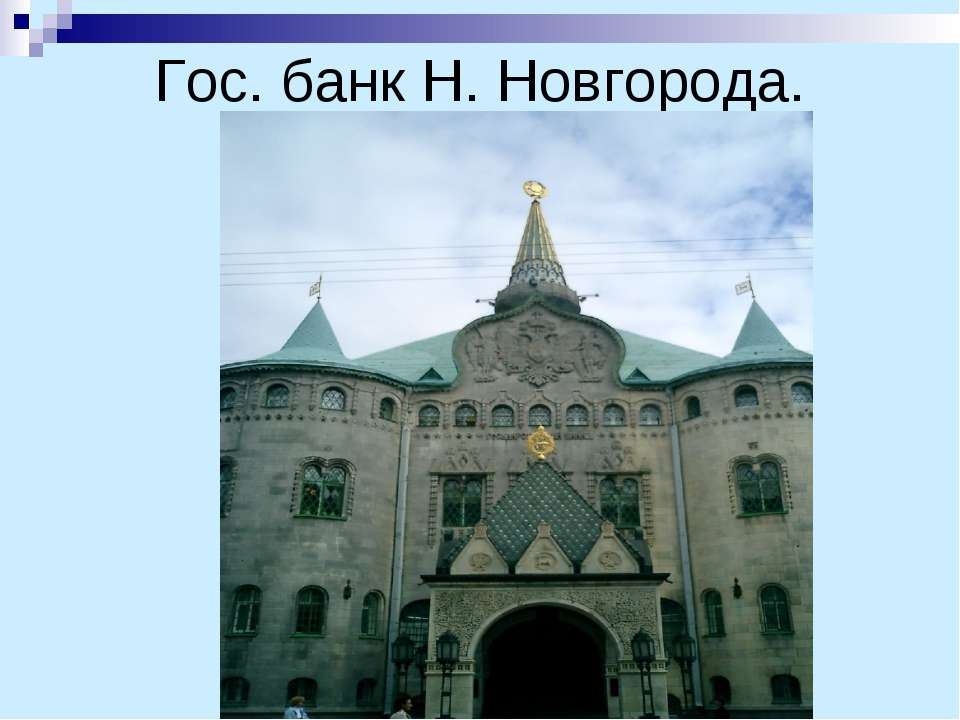 Гос. банк Н. Новгорода.