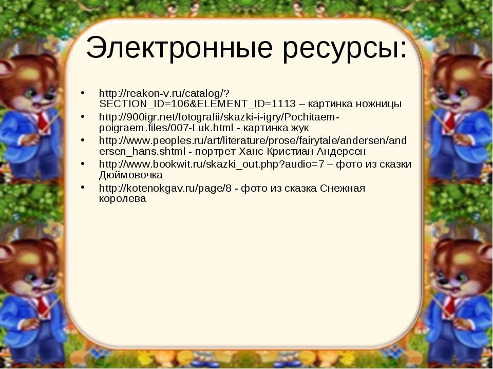 Электронные ресурсы: http://reakon-v.ru/catalog/?SECTION_ID=106&ELEMENT_ID=11...