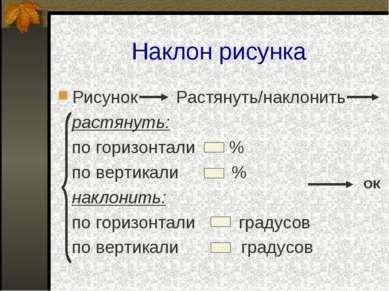 Наклон рисунка Рисунок Растянуть/наклонить растянуть: по горизонтали % по вер...