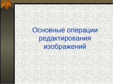 Основные операции редактирования изображений