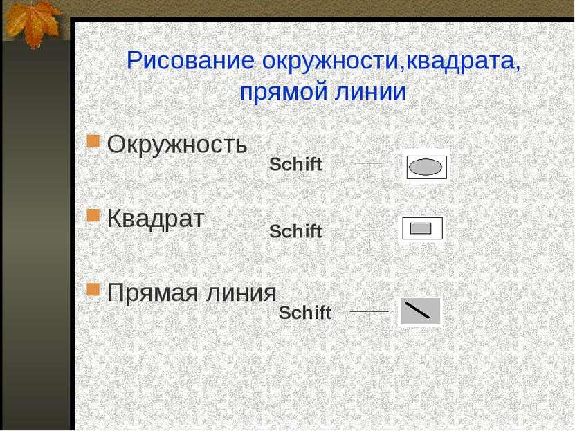 Рисование окружности,квадрата, прямой линии Окружность Квадрат Прямая линия S...