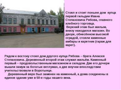 Рядом к востоку стоял дом другого купца Рябова – брата Алексея Степановича. Д...