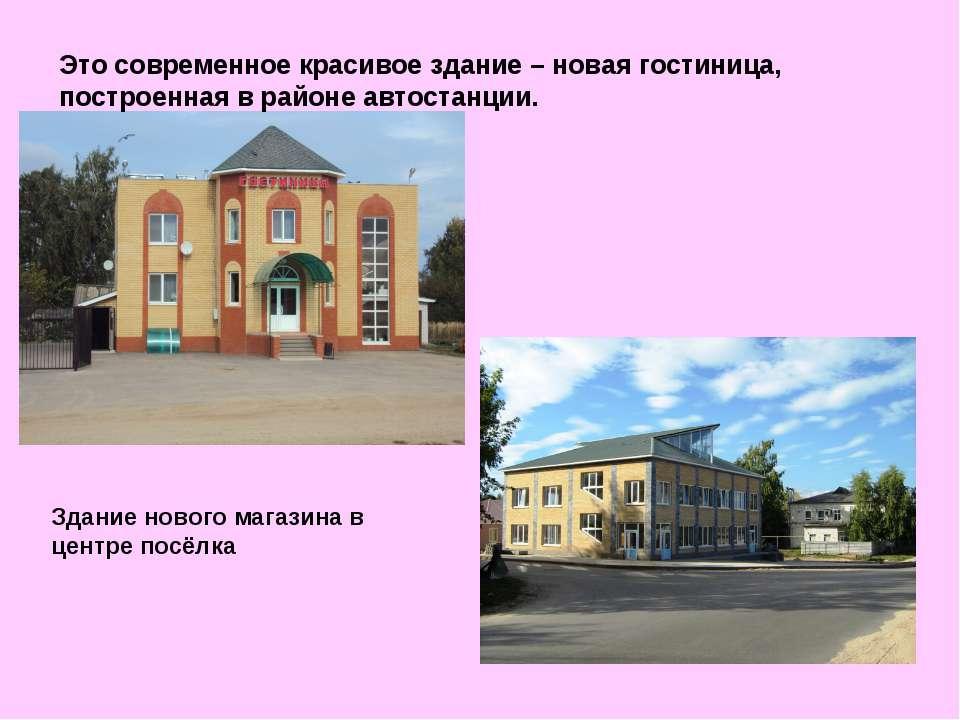 Это современное красивое здание – новая гостиница, построенная в районе автос...