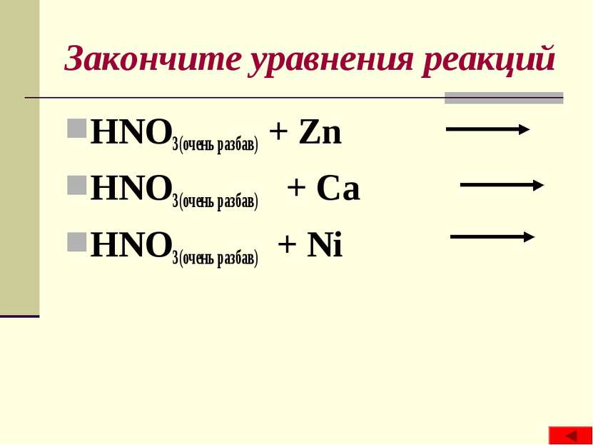 Закончите уравнения реакций HNO3(очень разбав) + Zn HNO3(очень разбав) + Ca H...