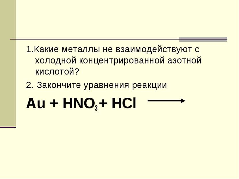 1.Какие металлы не взаимодействуют с холодной концентрированной азотной кисло...