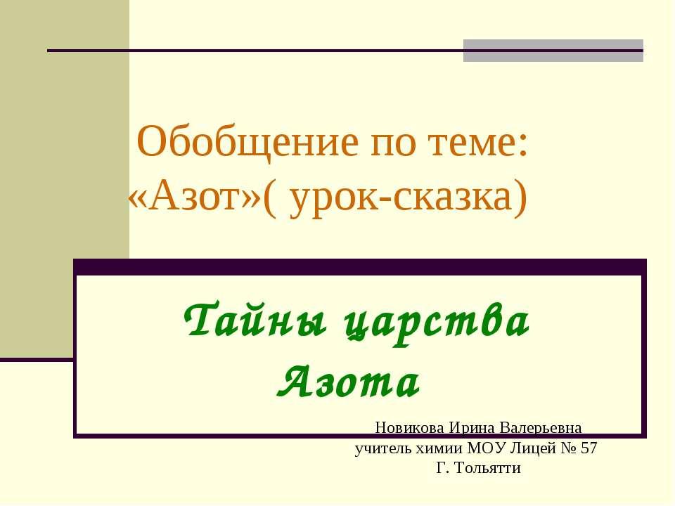 Обобщение по теме: «Азот»( урок-сказка) Тайны царства Азота Новикова Ирина Ва...