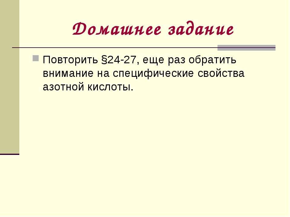 Домашнее задание Повторить §24-27, еще раз обратить внимание на специфические...