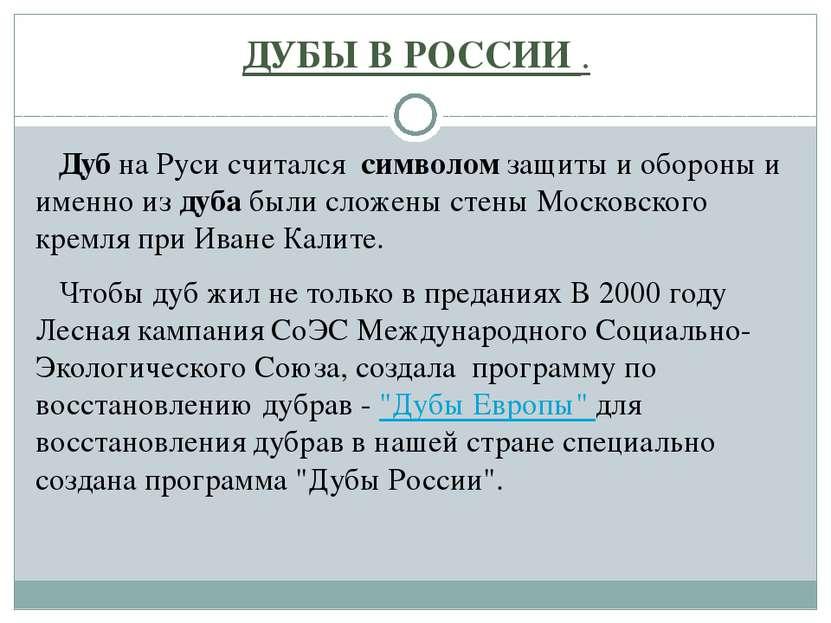 ДУБЫ В РОССИИ . Дуб на Руси считался символом защиты и обороны и именно из ду...