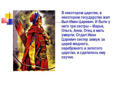 В некотором царстве, в некотором государстве жил был Иван Царевич. И было у н...