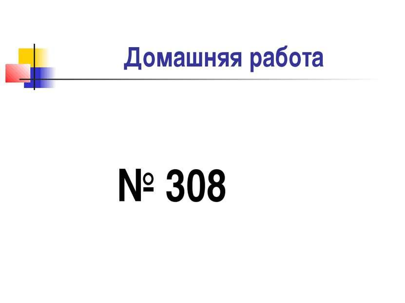 Домашняя работа № 308