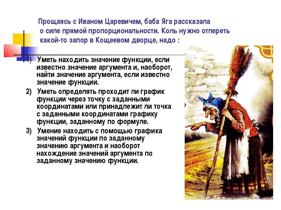 Прощаясь с Иваном Царевичем, баба Яга рассказала о силе прямой пропорциональн...