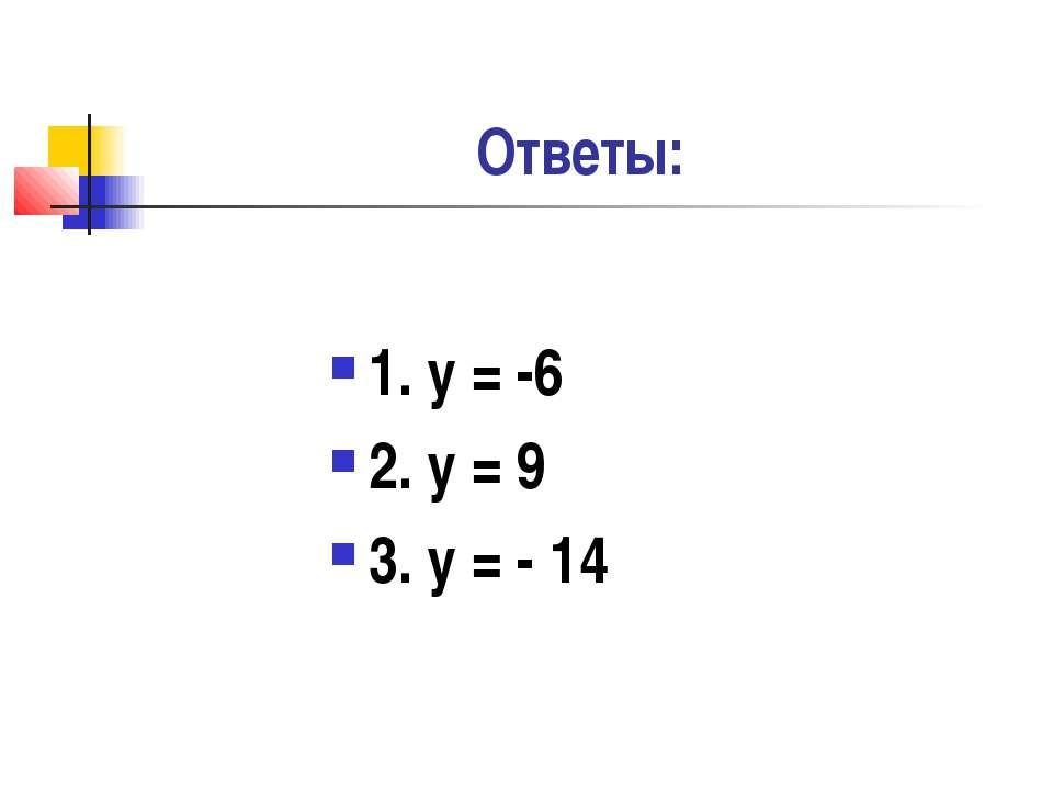 Ответы: 1. у = -6 2. у = 9 3. у = - 14